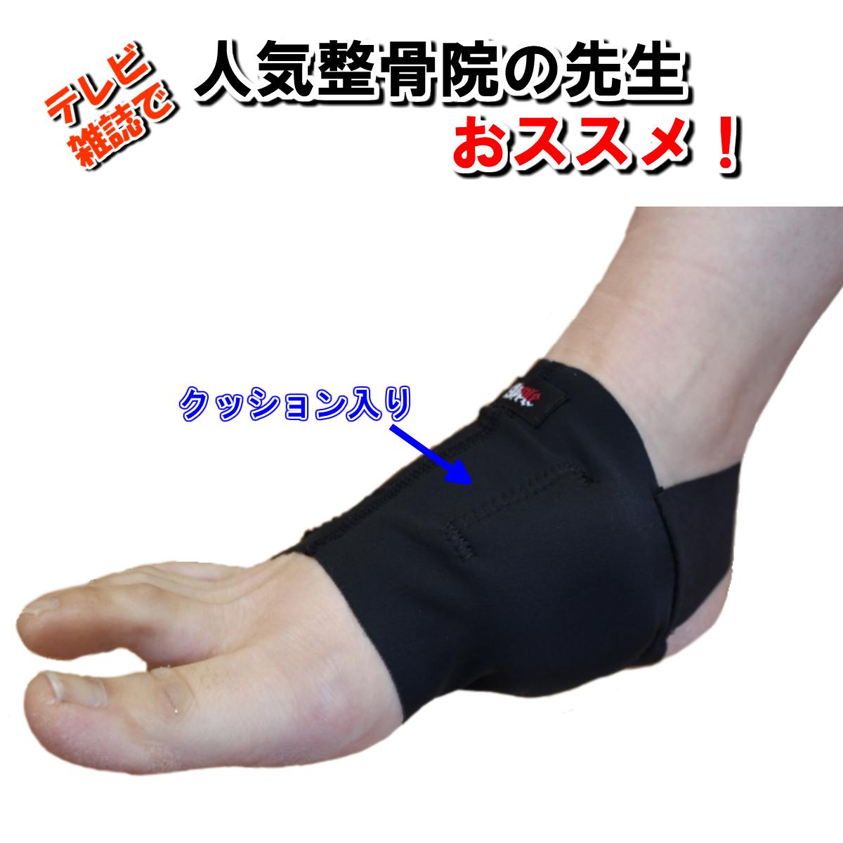 即納最大半額 年末年始大決算 ソックス型だから靴も問題なし 有痛性外脛骨 足首 無料相談付き 外脛骨 がいけいこつ 足首サポーター コルセット サポーター