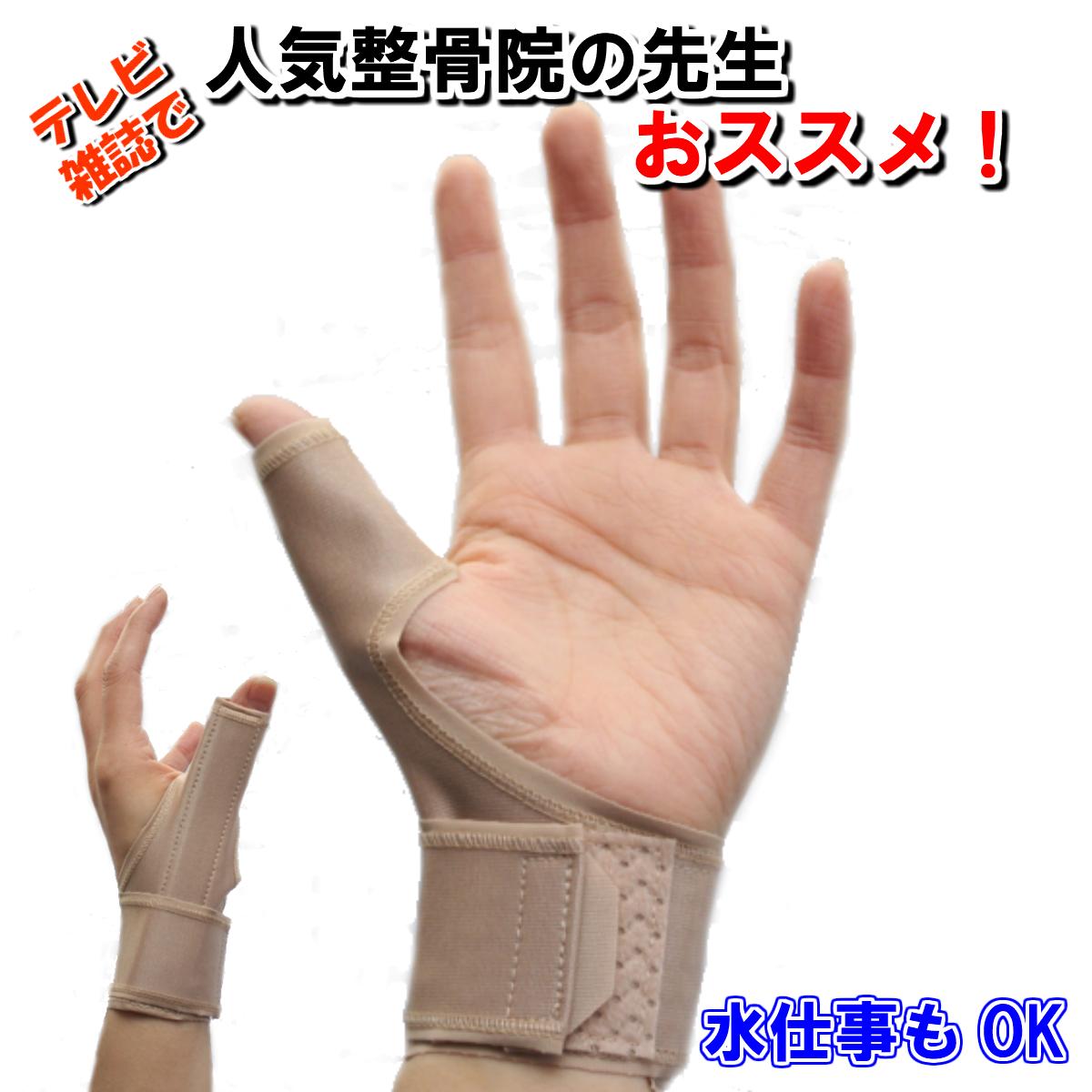 親指の付け根が痛い
