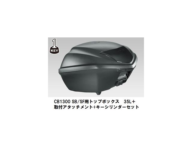 【ホンダ純正】 【取付セット一式】 CB1300 スーパーボルドール/スーパーフォアー 専用 ワンキーシステム トップボックス 35L+取付アタッチメント+シリンダーセット CB1300 SB/SF【08L71-KZL-861ZA+【取付セット一式】】【HONDA】