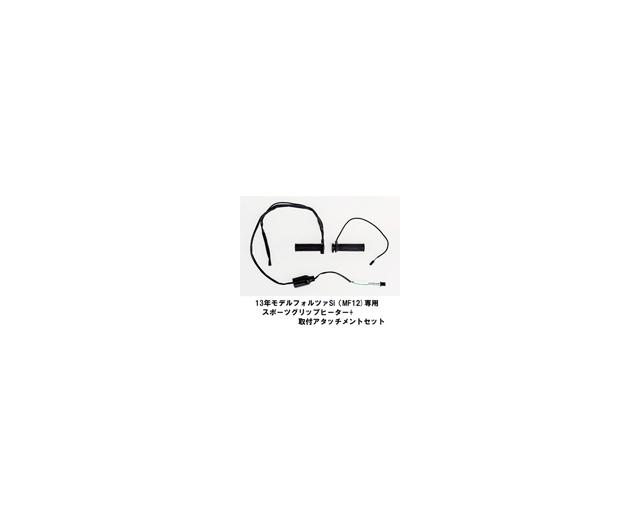 【送料無料】【ホンダ純正】 【取付セット一式】【取付説明書付】13年モデルフォルツァSi(MF12)専用スポーツグリップヒーター+取付アタッチメントセット 【13年式フォルツァSi(MF12)スポーツグリップヒーター】【HONDA】