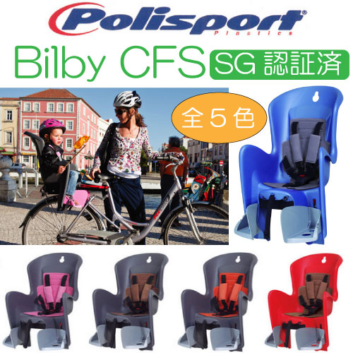 【Polisport(ポリスポート)】 【子供用ヘルメット付特別セット】【☆後子乗せ用 ☆】 電動自転車対応リアキャリア取付タイプ ヨーロッパスタイルの乗り心地の良さを追求したチャイルドシート Bilby CFS (ビルビーCFS)  SGマーク認定モデル 【Bildy-CFS-SG】