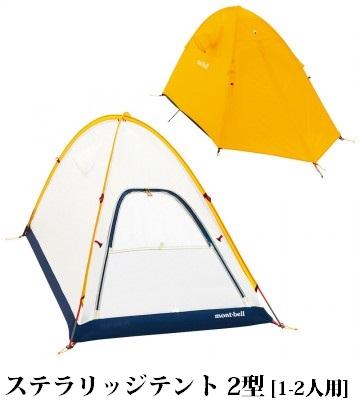 【モンベル】 mont-bell テント ステラリッジテント 2型 1~2人用 サンライトイエロー 【1122476-SUYL】