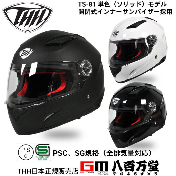【THH】 開閉式インナーサンバイザー採用 フルフェイス ヘルメット TS-81 単色モデル3パターン 【PSC SG規格認定】全排気量対応 【THH日本総代理店】