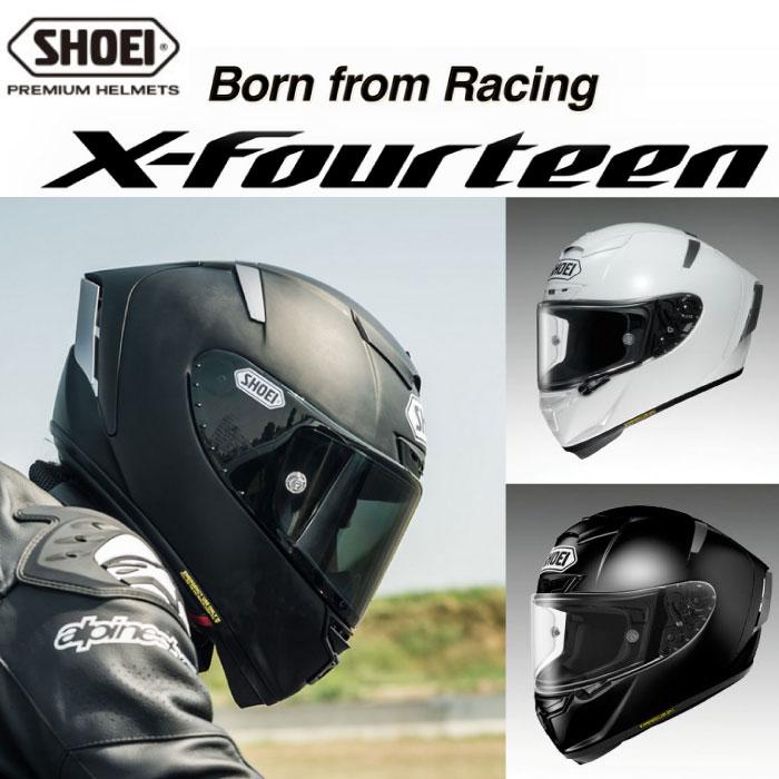 【送料無料】【SHOEI(ショウエイ)】 フルフェイス  X-Fourteen(エックスフォーティーン) 3色(ブラック・Mブラック・ホワイト) 【新機能満載の『SHOEI』最高峰モデル】