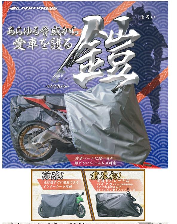 【4960724705802】【送料無料】【MOTOPLUS(モトプラス)】 平山産業 バイクカバー「鎧」 カウルミラー LLサイズ et461 日本製