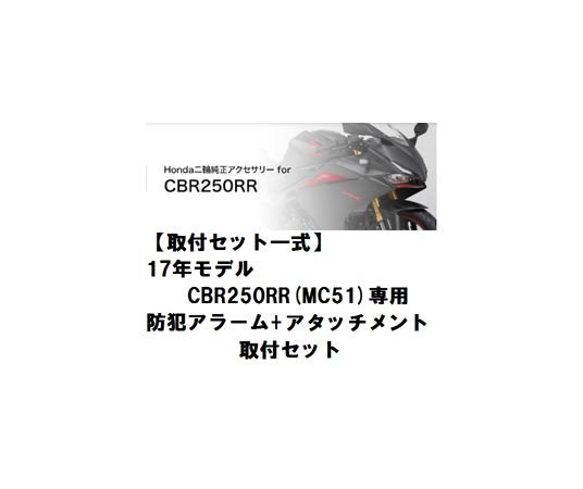 【ホンダ純正】 【取付セット一式】【取付説明書付】17年モデルCBR250RR(MC51)専用 アラーム取付セット 防犯盗難対策に 【CBR250RR用防犯アラームセット】
