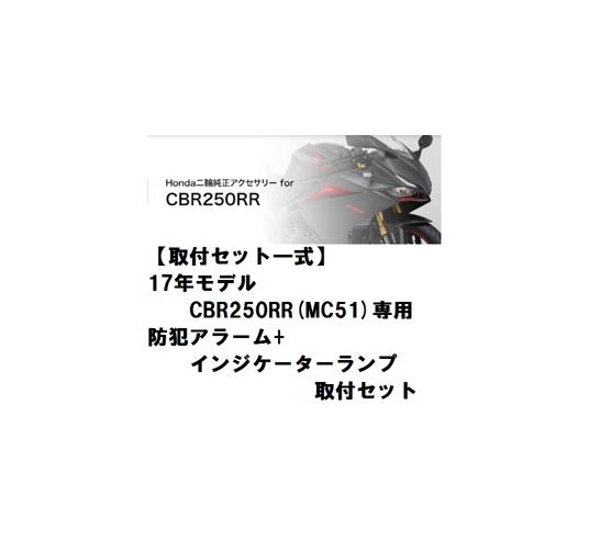 【ホンダ純正】 【取付セット一式】【取付説明書付】17-18年モデルCBR250RR(MC51)専用 アラーム+インジケーターランプ取付セット 防犯盗難対策に 【CBR250RR用防犯アラームセット】