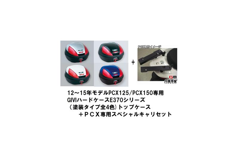 【GIVI(ジビ)】 【PCX用トップボックス+キャリアセット一式】 PCX用E370シリーズ(塗装タイプ全4色) トップケース E370+PCX専用スペシャルキャリア(GIVIモノロックケース)用セット PCX〈JF28/JF56〉/PCX150〈KF12/KF18〉【12~15年モデルPCX125/150対応】