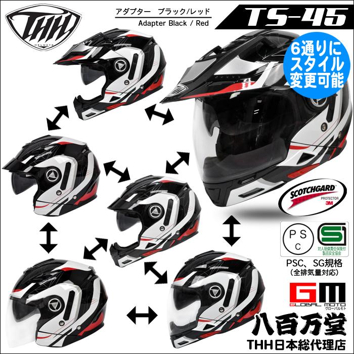 【送料無料】【THH】 6パターン形状変更 クロスオーバー ヘルメット [TS-45] アダプター ブラックレッド 【PSC SG規格認証・全排気量対応】 ハイブリッド マルチ