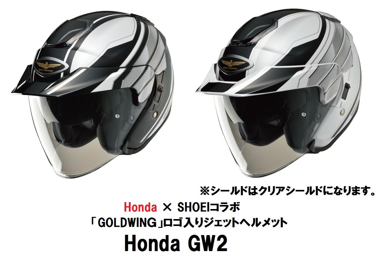 【送料無料】【ホンダ純正】 Honda × SHOEIコラボ 「GOLDWING」立体ロゴ入りジェットヘルメット Honda GW2 全2色  J-CRUISE 【好評のHonda GW1がインナーバイザー付でモデルチェンジ!】