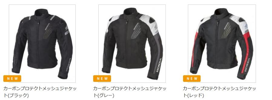 【送料無料】【ホンダ純正】カーボンプロテクトメッシュジャケット S-XL 全3色(ブラック/グレー/レッド) 【肩にカーボンプロテクションを配置】