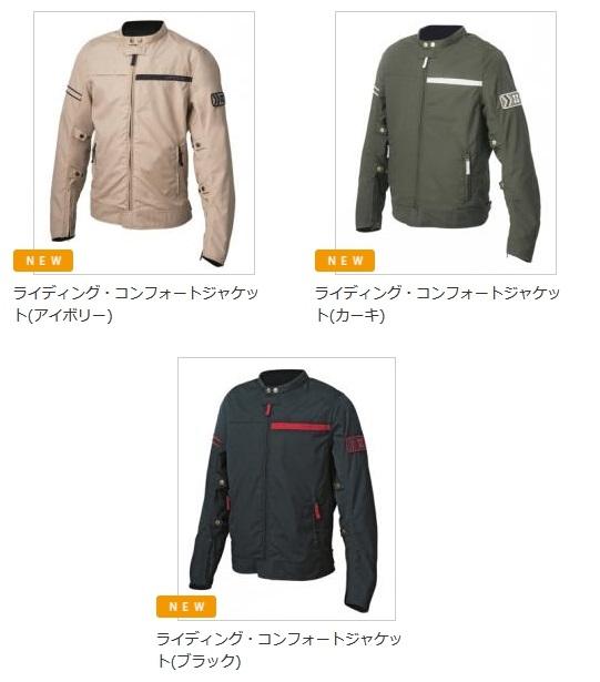 【ホンダ(HONDA)】 ライディング・コンフォートジャケット ビックサイズ3L-4L 全3色(アイボリー/カーキ/ブラック) 春夏用 【シンプルながら飽きの来ないデザイン。】