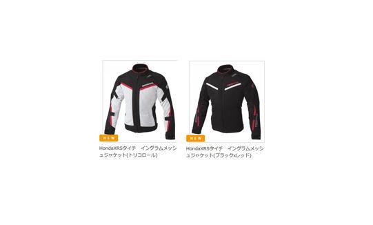 【送料無料】【ホンダ(HONDA)】 HondaXRSタイチ イングラムメッシュジャケット 全2色 (トリコロール/ブラックレッド) M-LL 【「Honda」と「RSタイチ」とのコラボ】