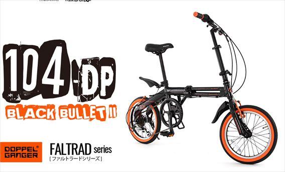 【送料無料】【DOPPELGANGER(ドッペルギャンガー)】 【代引き、日時指定配送不可】折りたたみ自転車 FALTRADシリーズ BLACKBULLET II 104-DP 16インチ 軽量アルミフレーム採用モデル 【コンパクトなのにスムーズな走りの自転車】