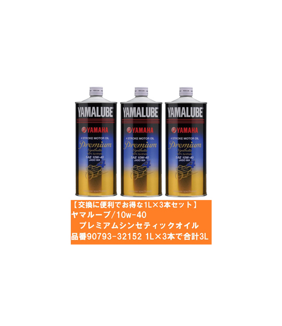 All 3L / chemical synthesis at *3 mountain lube / premium synthetic oil  10w40 article number 90,793-32,152 1L in total