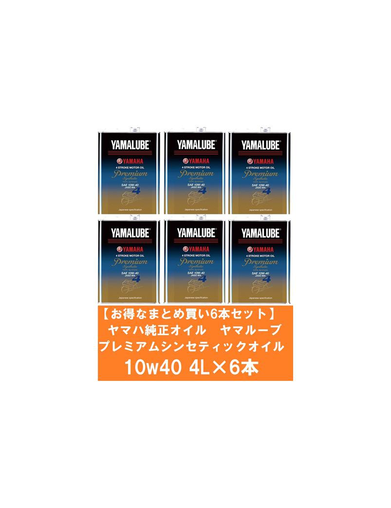 【ヤマハ(YAMAHA)】 【お得なまとめ買い6本セット】ヤマルーブ/プレミアムシンセティックオイル 10w40 4L/全化学合成(新品番90793-32414) (旧品番90793-32411から変更) Premium 【在庫有 6本まとめ購入】