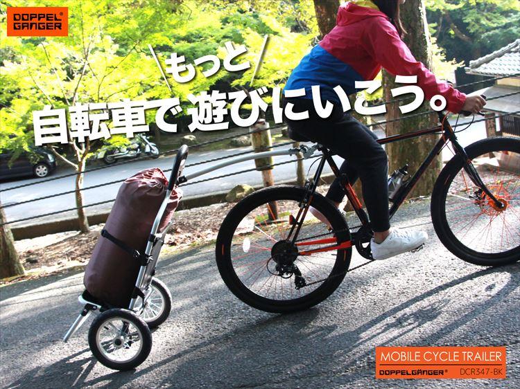 【4589946135183】【送料無料】【ドッペルギャンガー】 工具不要で簡単脱着 モバイルサイクルトレーラー DCR347-BK リアカー ハンディキャリアにも  【代引き、日時指定配送不可】 【手軽に使える自転車トレーラー】