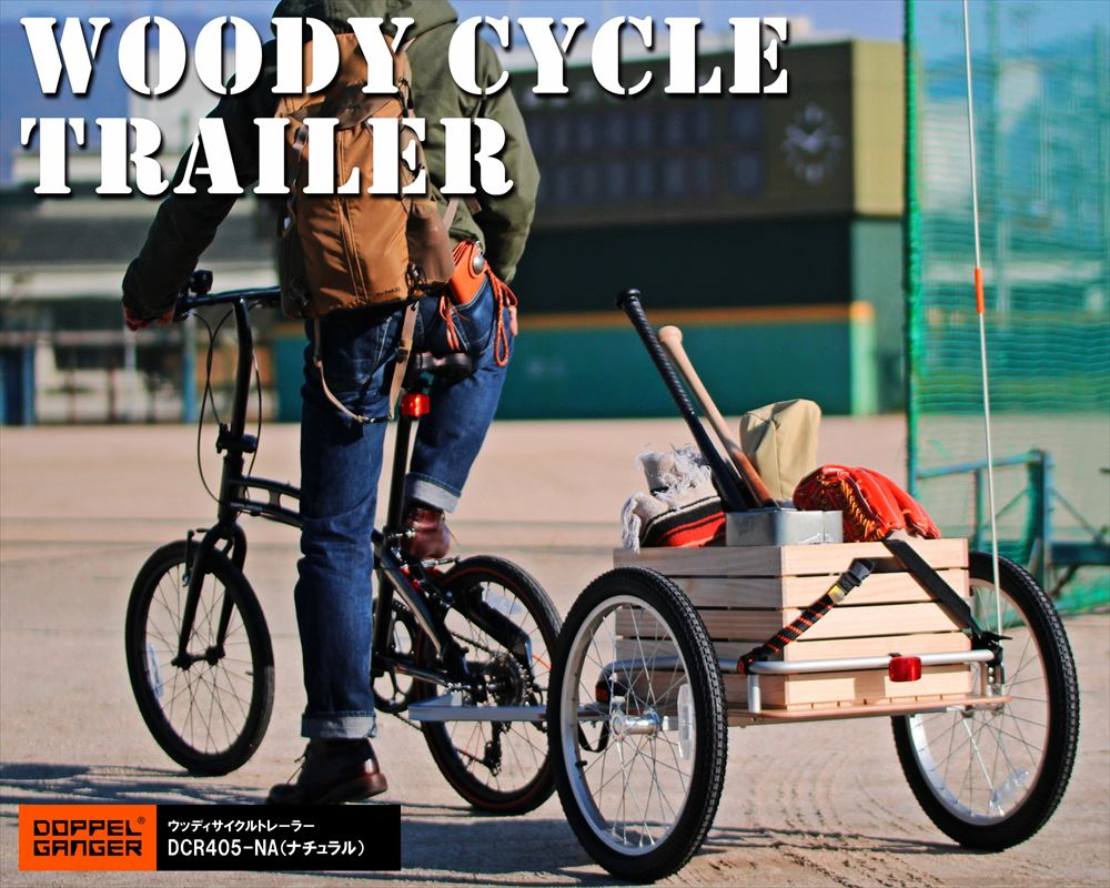 【送料無料】【ドッペルギャンガー】 ウッディサイクルトレーラー 工具不要 簡単脱着 アウトドア 野球など幅広く対応 【代引、北海道、沖縄、離島配送不可】 【20インチホイールの自転車リアカー】
