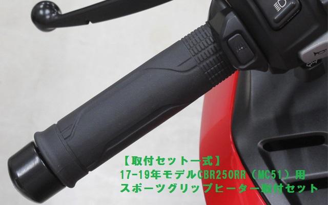 【送料無料】【ホンダ純正】12月中旬頃 【取付セット一式】17-19年モデルCBR250RR(MC51)用スポーツグリップヒーターセット 17年18年19年対応 【純正のグリップヒーターセットです。】