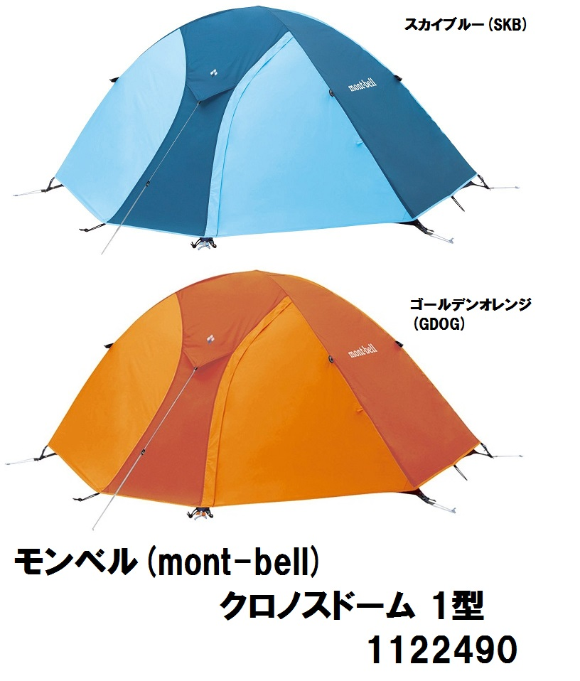 【モンベル】 mont-bell クロノスドーム 1型 1122490 1~2人用テント 全2色 【特許取得の広い居住空間を可能にした3シーズン対応のテント】