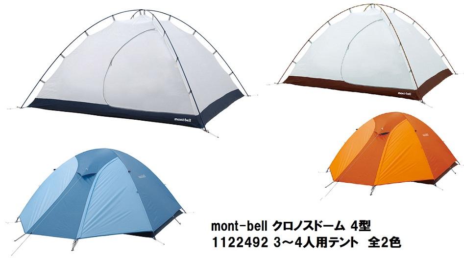 納期未定【送料無料】【モンベル】 mont-bell クロノスドーム 4型 1122492 3~4人用テント 全2色 【特許取得の広い居住空間を可能にした3シーズン対応のテント】