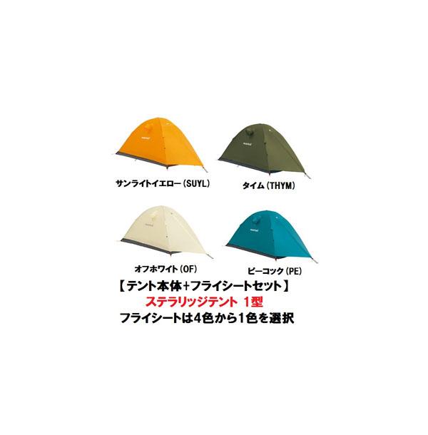 【モンベル】 mont-bell 【本体+フライセット】  ステラリッジテント1型 本体1122532 GYとフライシート1122536 4色から1色選択 【テント本体と選べる4色フライシートのセットです。】