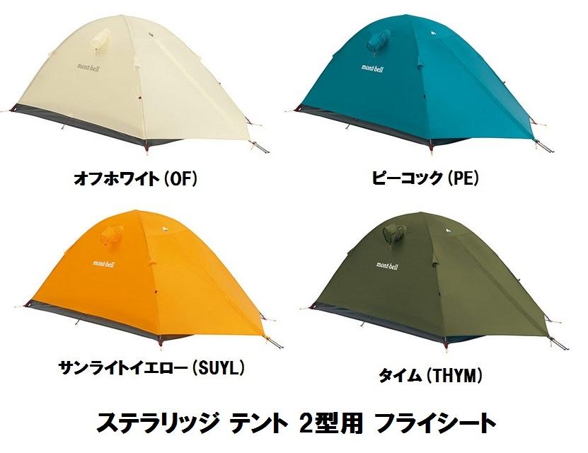 【モンベル】 mont-bell ステラリッジ テント2型用フライシート 1122537 全4色 オフホワイト(OF)/ ピーコック(PE)/ サンライトイエロー(SUYL)/ タイム(THYM) 【ステラリッジテント2型用のフライシート】