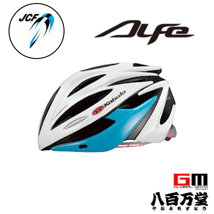【OGK KABUTO】 ALFE アルフェ ホワイトブルー(M/L) 専用バイザー付 大人用サイクルヘルメット 自転車用ヘルメット 【JCF (公財) 日本自転車競技連盟公認 大人用 サイクルヘルメット】