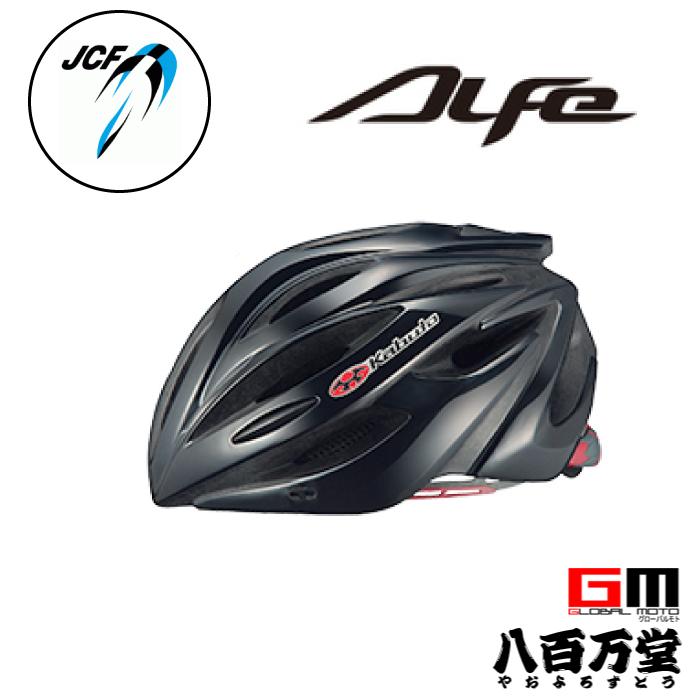 【送料無料】【OGK KABUTO】 ALFE アルフェ ブラック(M/L) 専用バイザー付 大人用サイクルヘルメット 自転車用ヘルメット 【JCF (公財) 日本自転車競技連盟公認 大人用 サイクルヘルメット】