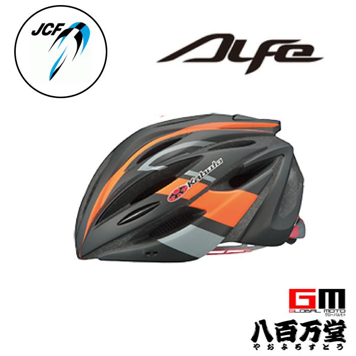 【OGK KABUTO】 ALFE アルフェ ルートマットオレンジ(M/L) 専用バイザー付 大人用サイクルヘルメット 自転車用ヘルメット 【JCF (公財) 日本自転車競技連盟公認 大人用 サイクルヘルメット】