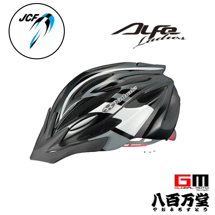 【4966094559267】【送料無料】【OGK KABUTO】 ALFE Ladies アルフェ レディース ルートブラック 専用バイザー付 レディース用サイクルヘルメット 自転車用ヘルメット 【JCF (公財) 日本自転車競技連盟公認 レディース用 サイクルヘルメット】