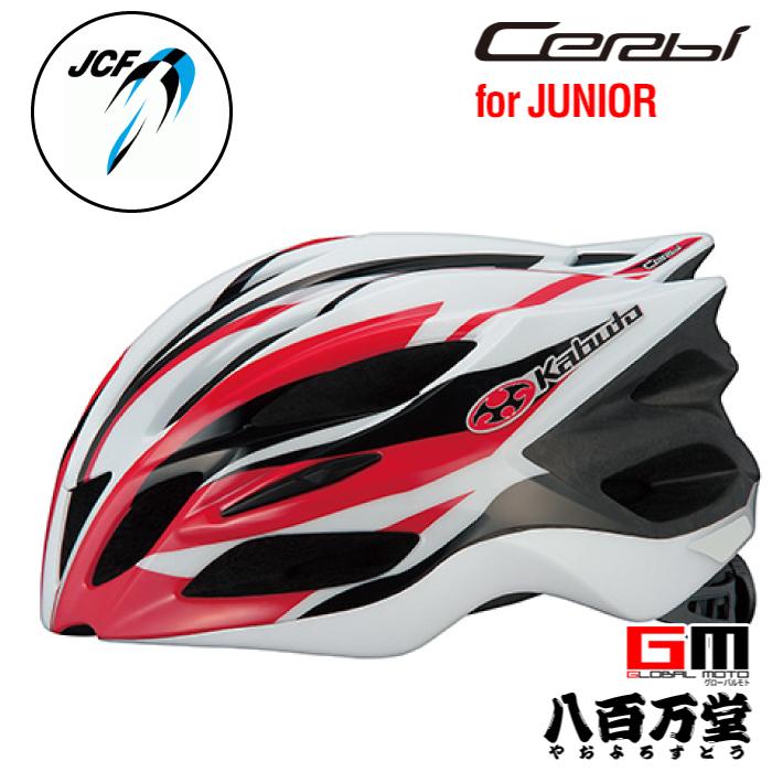 【送料無料】【OGK KABUTO】 CERBI セルビ マックスレッド(XS/S) JCF(公財)日本自転車競技連盟公認 ジュニア用 サイクルヘルメット 【JCF (公財) 日本自転車競技連盟公認 ジュニア用 サイクルヘルメット】