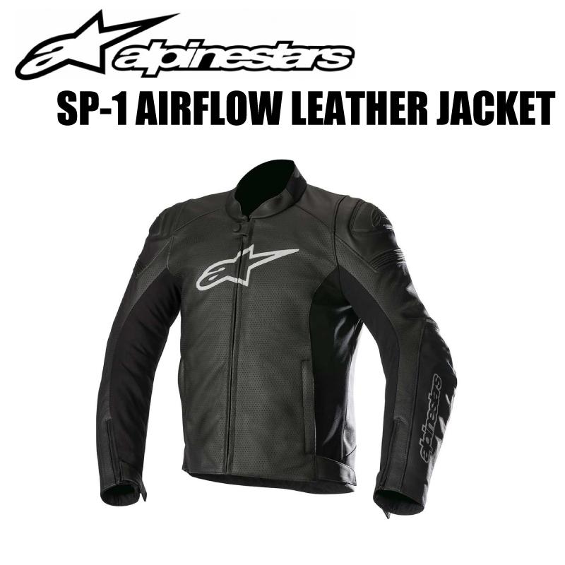 【Alpinestars(アルパインスターズ)】 SP-1 AIRFLOW LEATHER JACKET ブラック サイズ:46~54 SP-1 エアフロー レザー ジャケット 【取り外し可能なCE認可ショルダーおよびエルボープロテクターを装備】