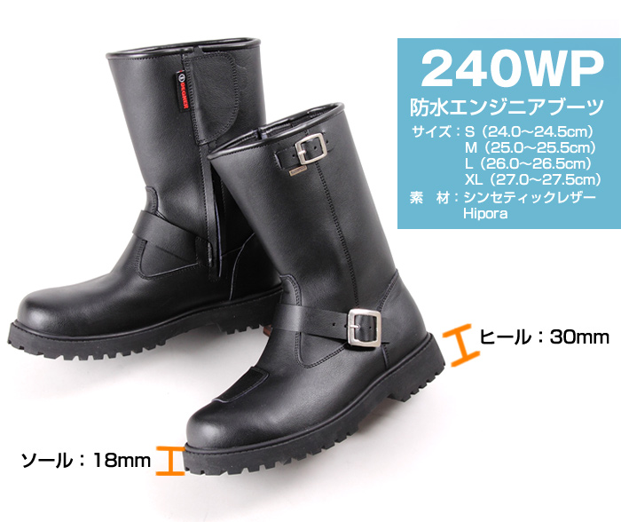 【デグナー(DEGNER)】 防水エンジニアブーツ 240WP 24.0cm~27.5cm ブラック 防水 シンセティックレザー バイクブーツ 【防水仕様!】