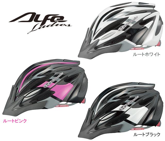 【送料無料】【OGK KABUTO】 ALFE Ladies アルフェ レディース ルートホワイト、ルートピンク、ルートブラック 自転車用ヘルメット 女性用モデル XS/S(53~56cm) JCF(日本自転車競技連盟)公認 バイザー脱着可 ロードバイク、クロスバイク、MTBやミニベロなど 【全3