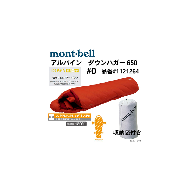 納期未定【送料無料】【mont-bell】 アルパイン ダウンハガー 650 #0 品番#1121264 サンライズレッド(SURD) 国内の3,000m級の冬山で使用できる保温性の高いモデル モンベル【mon1121264】