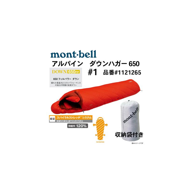 想像を超えての 【mont-bell】 アルパイン ダウンハガー ダウンハガー 650 #1 品番#1121265 オレンジ(OG) 国内2,000m級のほとんどの冬山で幅広く使用できるモデル アルパイン 品番#1121265 モンベル【mon-1121265】, BRAND SHOP トーマス:7c615524 --- hortafacil.dominiotemporario.com