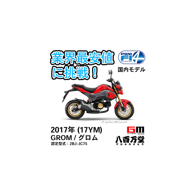 【ホンダ】 [最新モデル] GROM◇2017新車 パールバレンタインレッド(17YM)◇LEDを取り入れた新モデル グロム [2BJ-JC75] MSX125-HJ-NHA87 HONDA
