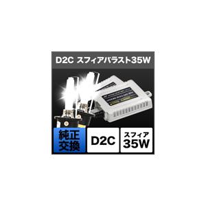 【スフィアライト】 SHDBI060-R3 スフィアライト 純正HID仕様車交換用 D2C/(K)キット 35W/6000kリレーキット 4560389322231 SPHERE LIGHT