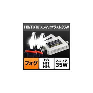 【スフィアライト】 3年保証 車検対応 日本製 SHCBE0803 フォグ用HIDコンバージョンキット スフィアバラスト 35W H8/H11/H16 8000K 4560389328585 SPHERE LIGHT