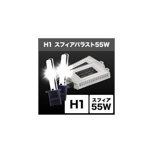 【スフィアライト】 3年保証 車検対応 日本製 SHDAA0603 HIDコンバージョンキット スフィアバラスト 55W H1 4560389322644 SPHERE LIGHT