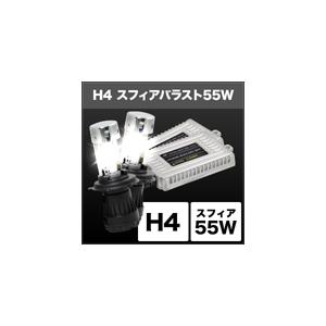 【スフィアライト】 3年保証 車検対応 日本製 SHCAC0433 スフィアライト HIDコンバージョンキット スフィアバランスト55wH4 Hi/Lo 4300K 4560389322897 SPHERE LIGHT