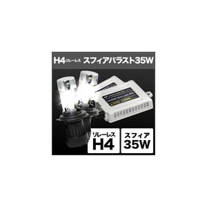 【スフィアライト】 SHDBC0603 スフィアライト HIDコンバージョンキット リレーレス H4 6000K/35w 4560389323825 SPHERE LIGHT