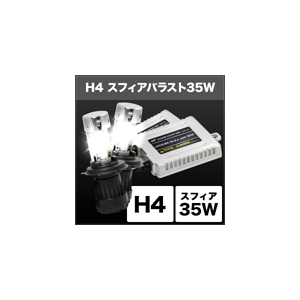 【4560389321890】【送料無料】【スフィアライト】 3年保証 車検対応 SHCBC0603 スフィアライト HIDコンバージョンキット H4/6000K 35W Hi/Lo スフィアバラスト 4560389321890 SPHERE LIGHT