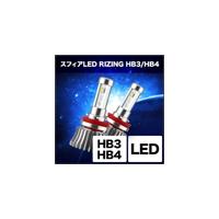 【スフィアライト】 SHCQW055 スフィアライト スフィアLED RIZING HB3/4 5500K 2本入り SPHERE LIGHT