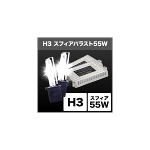 【スフィアライト】 3年保証 車検対応 日本製 SHDAB0303 スフィアライト HIDコンバージョンキット スフィアバラスト 55w H3/3000K 4560389322668 SPHERE LIGHT