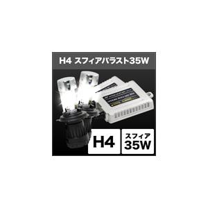 ★送料無料★【スフィアライト】 3年保証 車検対応 日本製 SHCBC0433 スフィアライト HIDコンバージョンキット H4/4300K 35W Hi/Lo スフィアバラスト  4560389321883 SPHERE LIGHT