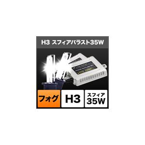 【スフィアライト】 3年保証 車検対応 日本製 SHCBB0303 スフィアライト HIDコンバージョンキット フォグ用 H3/3000K 35W  4560389323252 SPHERE LIGHT