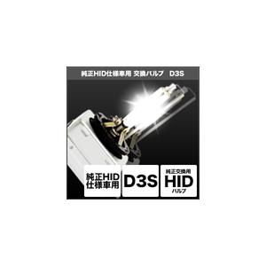 【スフィアライト】 1年保証 日本製 SHDLL060 スフィアライト 純正HID仕様車用交換バルブ D3S/12V/35W 6000k SPHERE LIGHT