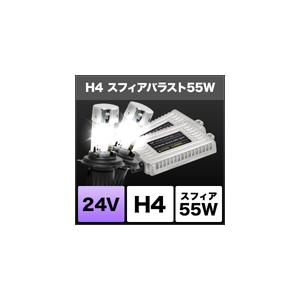 【スフィアライト】 SHCJC0603 スフィアライト HIDコンバージョンキット24V スフィアバラスト 55W/H4 HI/LO 6000k 4562480868861 SPHERE LIGHT
